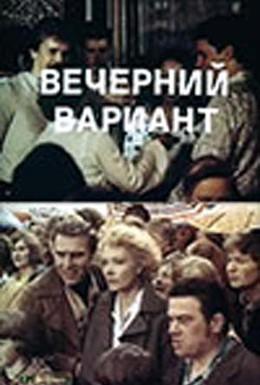 Постер фильма Вечерний вариант (1980)