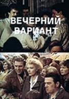 Вечерний вариант (1981)