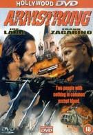 Беспредел (1998)