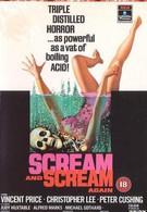Крик и снова крик (1970)