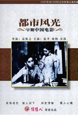 Постер фильма Сцены городской жизни (1935)