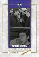 Личная жизнь Кузяева Валентина (1968)