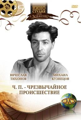 Постер фильма ЧП – Чрезвычайное происшествие (1958)