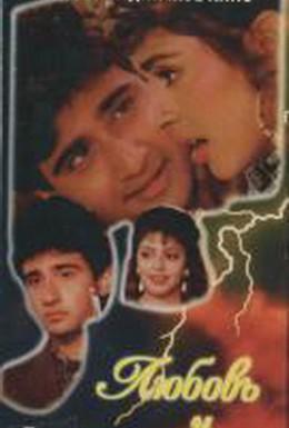 Постер фильма Любовь и верность (1992)