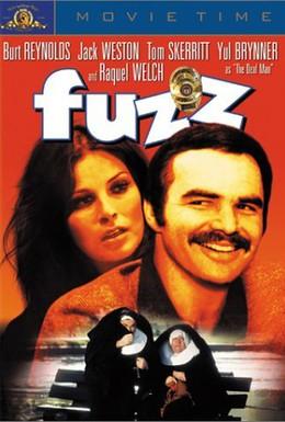 Постер фильма Недотепы (1972)