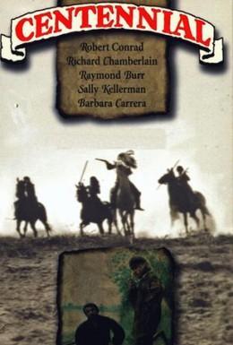 Постер фильма Столетие (1978)