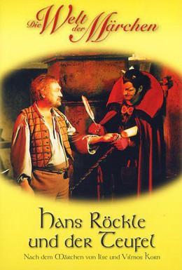 Постер фильма Волшебных дел мастер (1974)