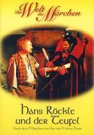 Волшебных дел мастер (1974)