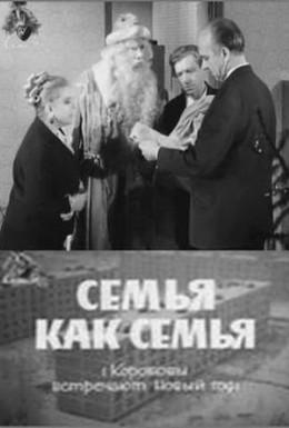 Постер фильма Семья, как семья (1970)
