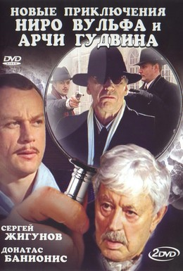 Постер фильма Новые приключения Ниро Вульфа и Арчи Гудвина (2004)