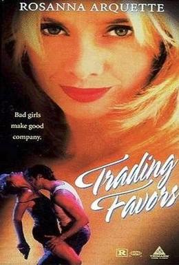 Постер фильма Без тормозов (1997)