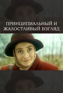 Постер фильма Принципиальный и жалостливый взгляд (1996)