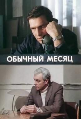Постер фильма Обычный месяц (1976)