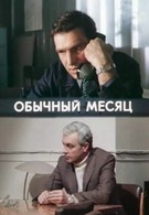 Обычный месяц (1976)