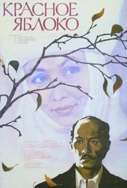 Постер фильма Красное яблоко (1975)