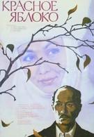 Красное яблоко (1975)