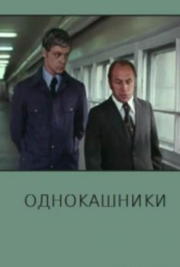 Постер фильма Однокашники (1978)