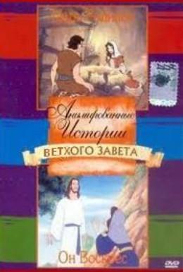 Постер фильма Анимированные истории Ветхого Завета (2005)