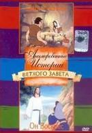 Анимированные истории Ветхого Завета (2005)