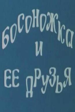 Постер фильма Босоножка и ее друзья (1975)