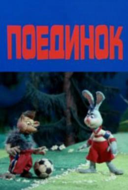 Постер фильма Поединок (2005)