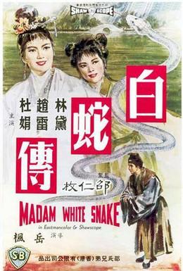 Постер фильма Госпожа Белая Змея (1962)