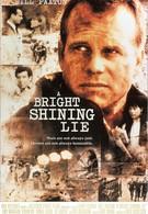 Блистательная ложь (1998)