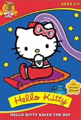 Постер фильма Hello Kitty: Сказочный театр (1987)