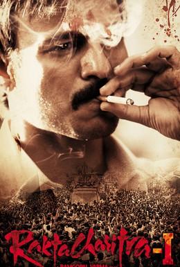 Постер фильма История крови (2010)