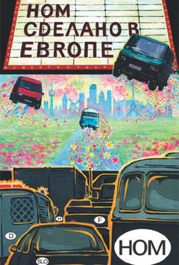 Постер фильма Сделано в Европе (2004)