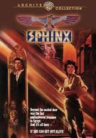 Сфинкс (1981)
