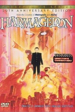 Постер фильма Хармагеддон (1983)