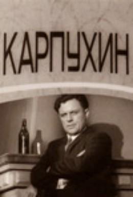 Постер фильма Карпухин (1972)