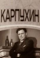 Карпухин (1972)