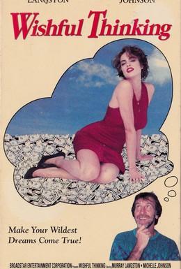 Постер фильма Желания сбываются (1990)