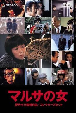Постер фильма Сборщица налогов (1987)