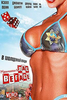 Постер фильма Мальчишник в Лас-Вегасе (2006)