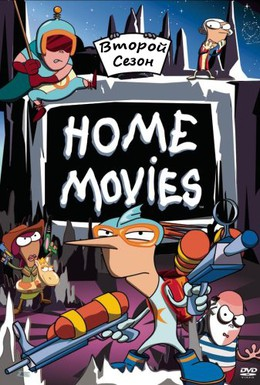 Постер фильма Домашнее видео (1999)
