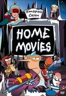 Домашнее видео (1999)