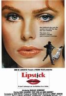 Губная помада (1976)