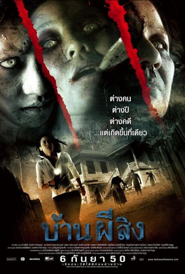 Постер фильма Дом (2007)