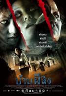 Дом (2007)