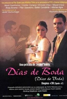 Постер фильма Свадьба (2002)