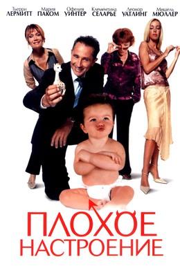 Постер фильма Плохое настроение (2003)
