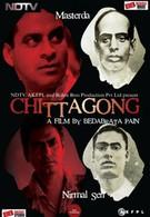 Читтагонг (2012)