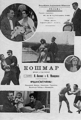 Постер фильма Кошмар (1920)