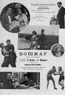 Кошмар (1920)