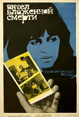 Постер фильма Ангел блаженной смерти (1966)
