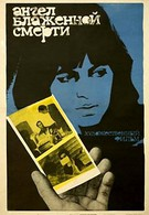 Ангел блаженной смерти (1966)