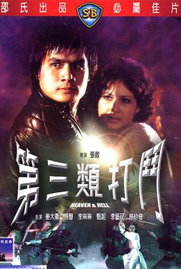 Постер фильма Небеса и ад (1980)